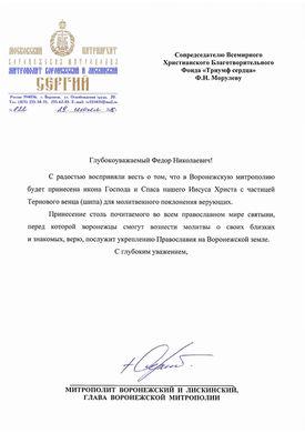 Abbildung Dankesbrief von Metropolit Sergej Voronezh