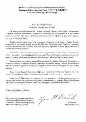 Abbildung Dankesbrief der orthodoxen Kirchen in Storozhki und Beskudnikovo, Moskau