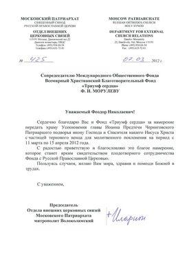 Abbildung Dankesbrief des Moskauer Patriarchats