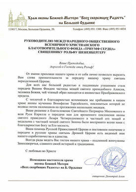 Abbildung Dankesbrief von Dimitrij Agejew