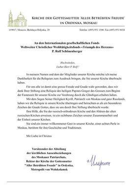 Abbildung Dankesbrief von etropolit Hilarion Alfejew